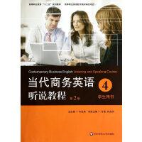 当代商务英语听说教程 学生用书4(第二版)