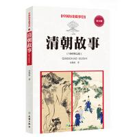 清朝故事(1840年以前)