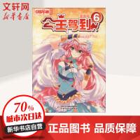 公主驾到 6 漫画版 中国少年儿童出版社