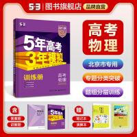 曲一线官方正品2022版53B高考物理北京市选考专用五年高考三年模拟b版5年高考3年模拟总复习