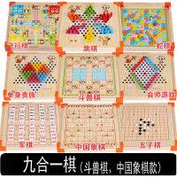 类玩具 幼儿童木质跳棋飞行棋五子棋斗兽棋亲子多功能桌面游戏类玩具
