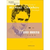 迈克尔・契科夫方法训练教程 中国戏剧出版社