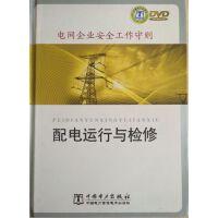 电网企业安全工作守则:配电运行与检修 1DVD 电力培训 安全管理 职业技能 视频光盘