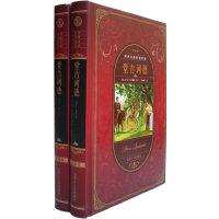世界名著阅读经典--堂吉诃德(精装)(全二册)
