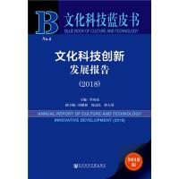 文化科技蓝皮书:文化科技创新发展报告(2018)