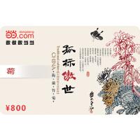 当当菊卡800元【收藏卡】