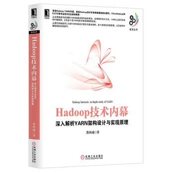 Hadoop技术内幕:深入解析YARN架构设计与实现原理 董西成 9787111445340 机械工业出版社
