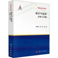 超分子组装 结构与功能 科学出版社