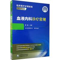 血液内科诊疗常规 中国医药科技出版社