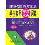 学生实用英汉汉英词典(缩印本)(第5版)