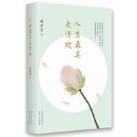 人生最美是清�g(林清玄�典散文集,�坦P45周年白金�o念版�。�