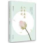 人生最美是清�g(林清玄�典散文集,�坦P45周年白金�o念版!)