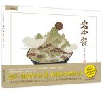 九神鹿绘本馆——盘中餐