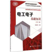 电工电子基础知识(第2版) 田敏霞 主编