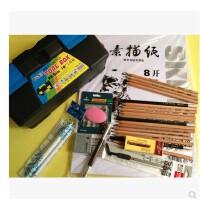 初学素描套装马可铅笔工具箱马利炭笔橡皮素描纸联考美术用品