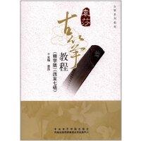 袁莎古筝教程(4至7级)(精学版) 袁莎 9787810964067 中央音乐学院出版社