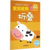 韩国多元智能家庭教育折叠.2-3岁 韩国三省出版社 著绘;杨璐 译