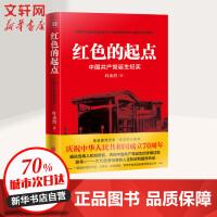 红色的起点 中国共产党诞生纪实 天地出版社