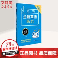 全新英语听力 中考 基础版 华东师范大学出版社
