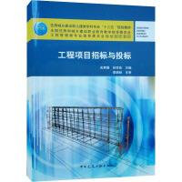 工程项目招标与投标 中国建筑工业出版社