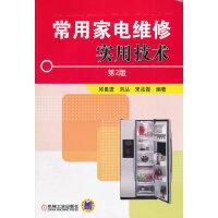常用家电维修实用技术(第2版)