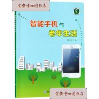 【旧书二手书9成新】智能手机与老年生活