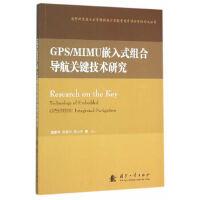 【旧书二手书9成新】GPS/MIMU 嵌入式组合导航关键技术研究 唐康华,吴美平,胡小平 9787118102765