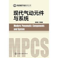 先进液压气动技术丛书--现代气动元件与系统