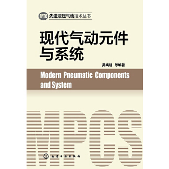 先进液压气动技术丛书--现代气动元件与系统国内权威液压气动技术实用著作