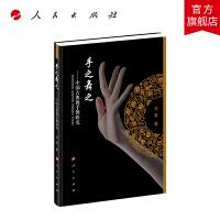 手之舞之――中国古典舞手舞研究