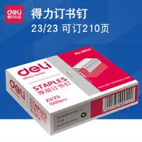 得力厚层 0014 重型订书针 23/23订书针 装订200页 1000枚/盒