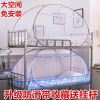 蚊帐学生宿舍免安装蒙古包上下床0.9米单人床上铺1.2m蚊帐
