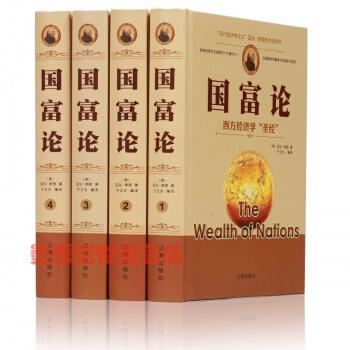 《 国富论(精装4册)》亚当·斯密 著 全面解读财富增长的奥妙与根源 经济学书籍 图书00