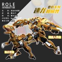 钢铁飞龙2变形玩具金刚5奥特曼恐龙暴龙三角龙机器人男孩儿童 速龙机械兽【6688-3】 黄 送奥特曼
