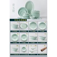 【优选】碗碟套装家用景德镇青瓷 陶瓷器餐具碗筷骨瓷吃饭碗盘子面中式