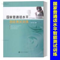 国家普通话水平智能测试训练 南京大学出版社