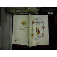 【二手旧书8成新】童立方・那些年我们读过的童话第1辑:彼得兔经典故事集 9787550260085