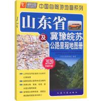 中国自驾游地图系列 山东省及冀豫皖苏公路里程地图册 2020 人民交通出版社