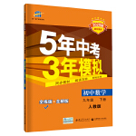 曲一线 初中数学 九年级下册 人教版 2020版初中同步 5年中考3年模拟 五三