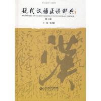 现代汉语正误辞典 北京师范大学出版社