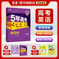 曲一线官方正品2022版53B高考英语新高考版五年高考三年模拟b版5年高考3年模拟总复习