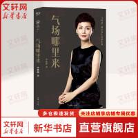 气场哪里来 上海文艺出版社