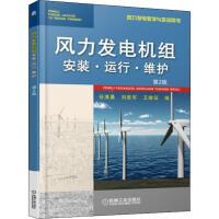 风力发电机组安装・运行・维护 第2版 机械工业出版社