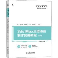 3ds Max三维动画制作实例教程 第2版 机械工业出版社