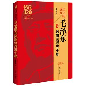 历史的真迹――毛泽东风雨沉浮五十年
