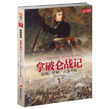 拿破仑战记:战例、军略、武备考略(pdf+txt+epub+azw3+mobi电子书在线阅读下载)