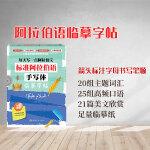 标准阿拉伯语手写体临摹字帖:每天写一点阿拉伯文