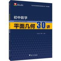 浙大数学优辅 初中数学平面几何30讲 浙江大学出版社