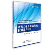 激光二极管光束基础、控制及其特征 国防工业出版社