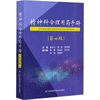 精神科合理用药手册(第4版) 江苏科学技术出版社